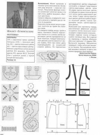 Схемы вязания тунисским крючком для начинающих.