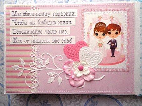Поздравление к свадебному подарку фотоальбом
