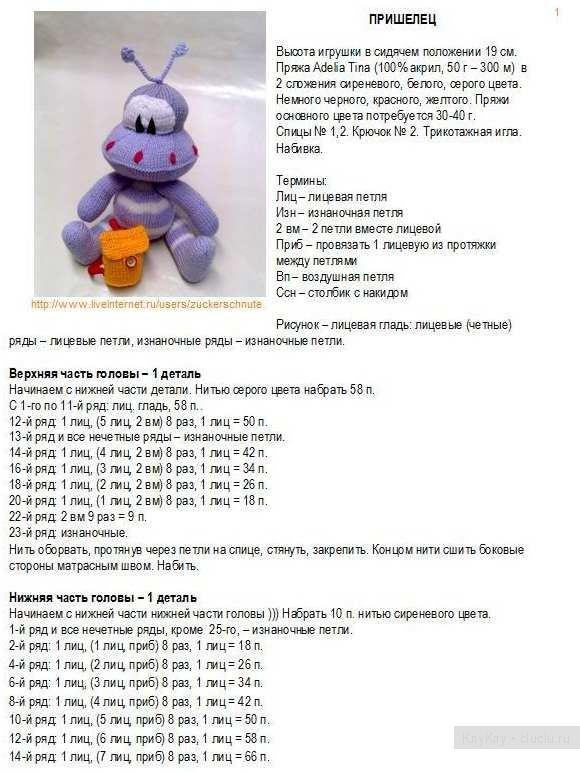 Вязание крючком игрушки схемы и описание мастер класс