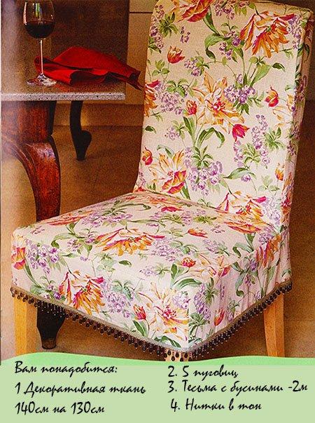 Красивый чехол на стул фото
