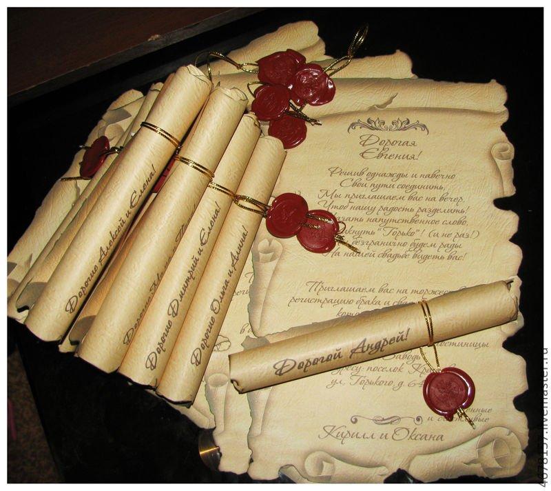 Пригласительные на свадьбу свиток