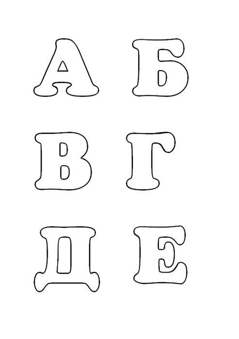 Сшить мягкие буквы своими руками выкройки