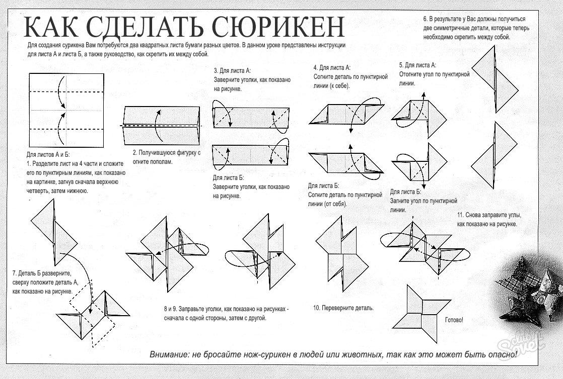 Как из бумаги сделать сюрикен своими руками из бумаги 78