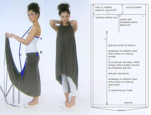 Как сшить платья трансформер своими руками видео