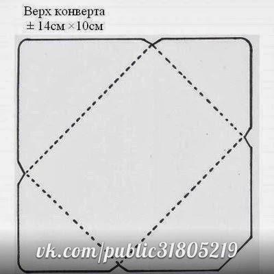 Конверты своими руками шаблоны распечатать а4