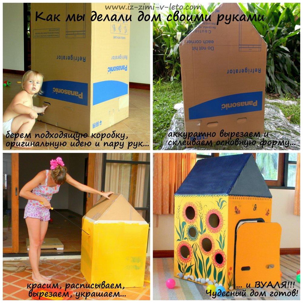 Поделки из коробок своими руками: из-под молока, из картонных коробок и из спичечных коробок