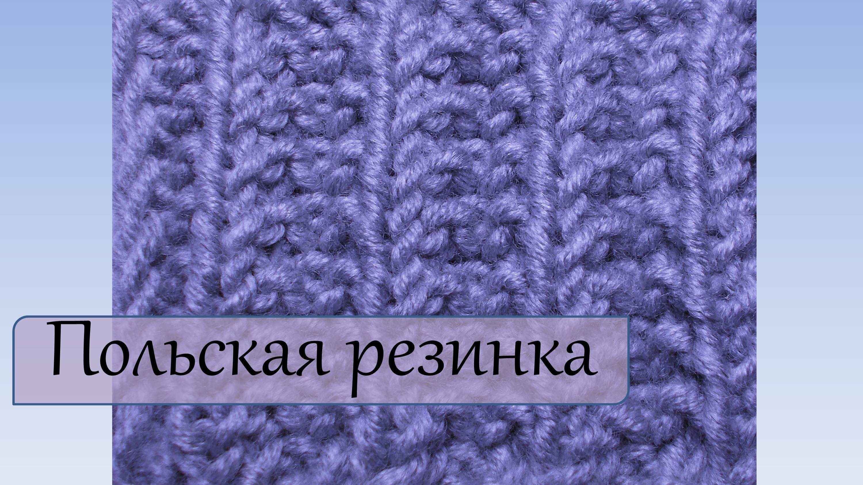 Вязание спицами схема польская резинка спицами 56