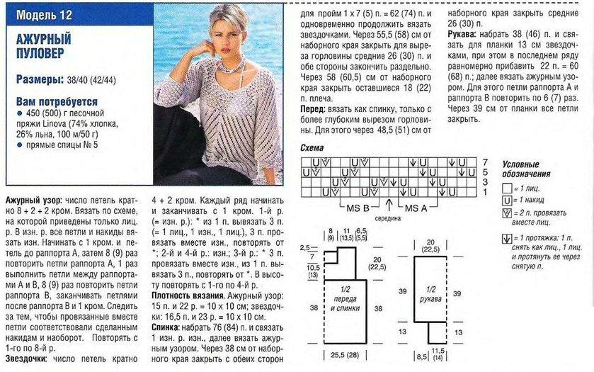 Схема вязания джемпера спицами для девушки 312