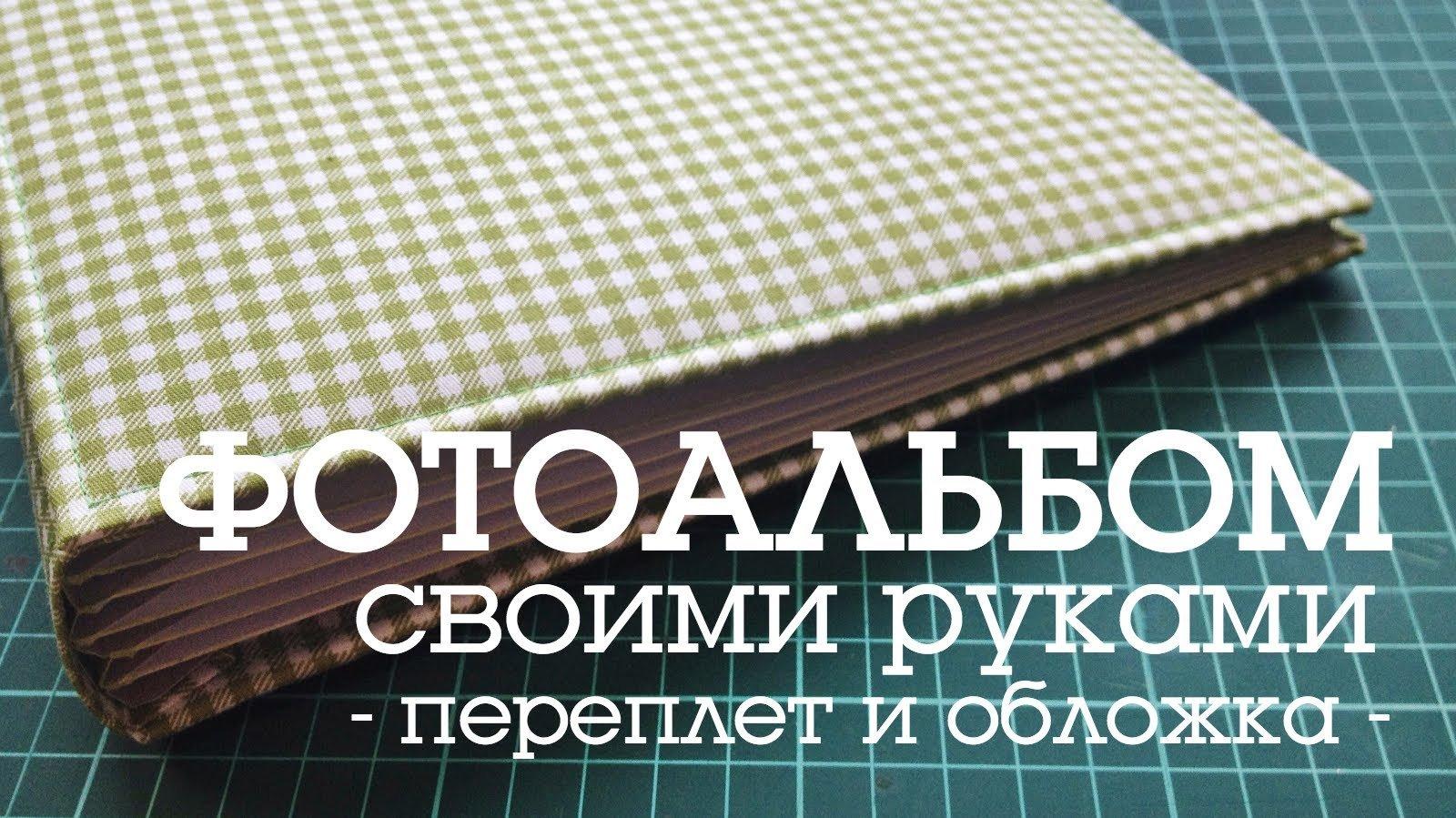 Листы для фотоальбома своими руками