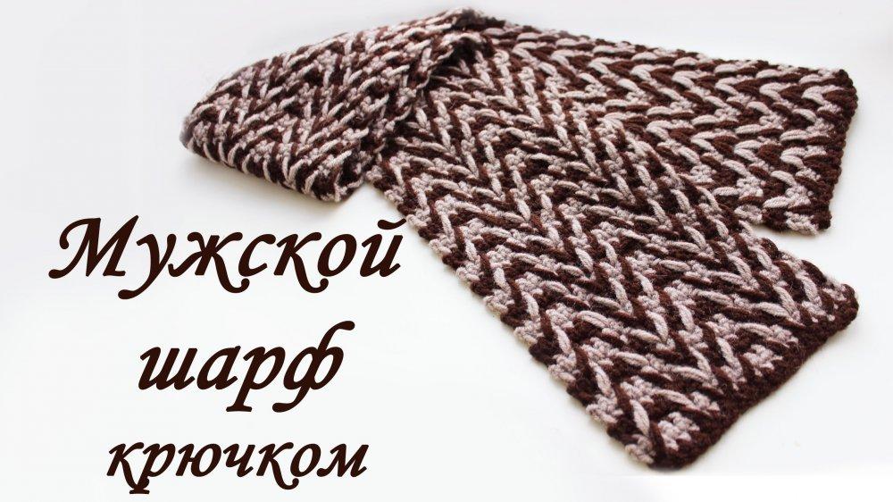 Мужской шарф крючком