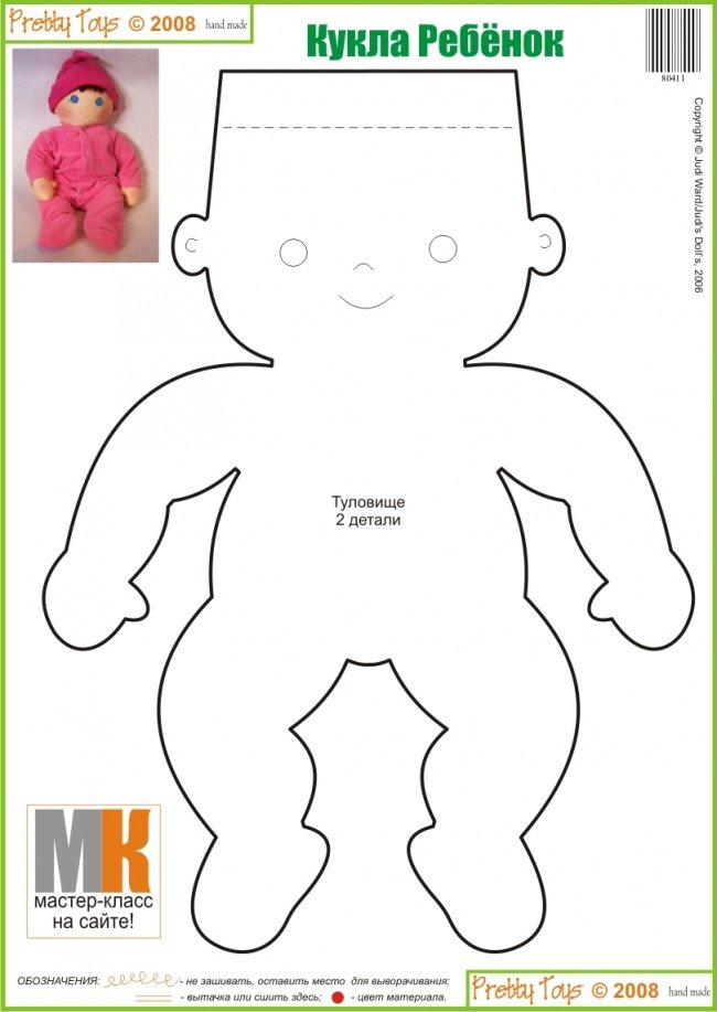 Выкройки игрушек своими руками куклы