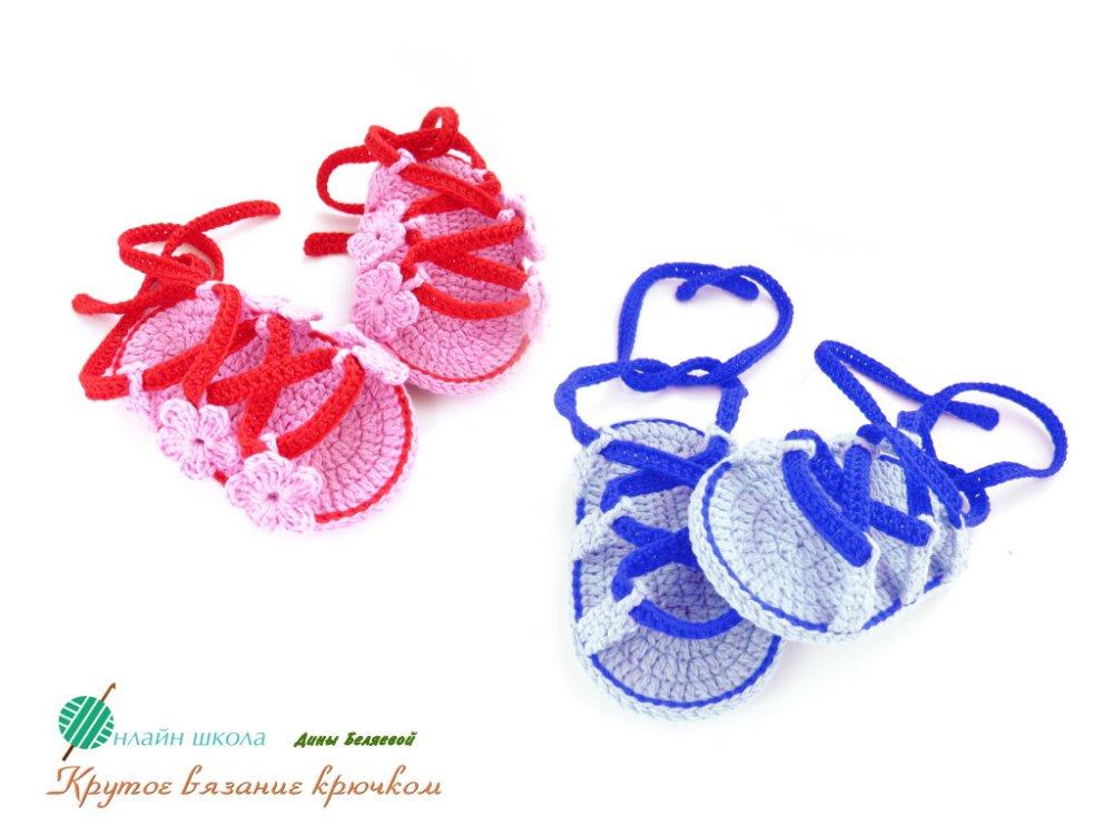 Вязание пинеток сандаликов крючком