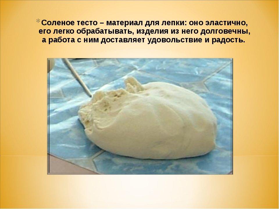 Как сделать соленое тесто для лепки для ребенка