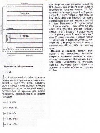 1378497180_01-master-klass-po-viazaniyu-grecheskoi-tuniki-kryuchkom Как связать пляжную тунику своими руками крючком и спицами (схемы, выкройки и описание)