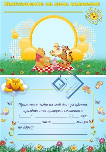 Добрым, пригласительная открытка на день рождения текст
