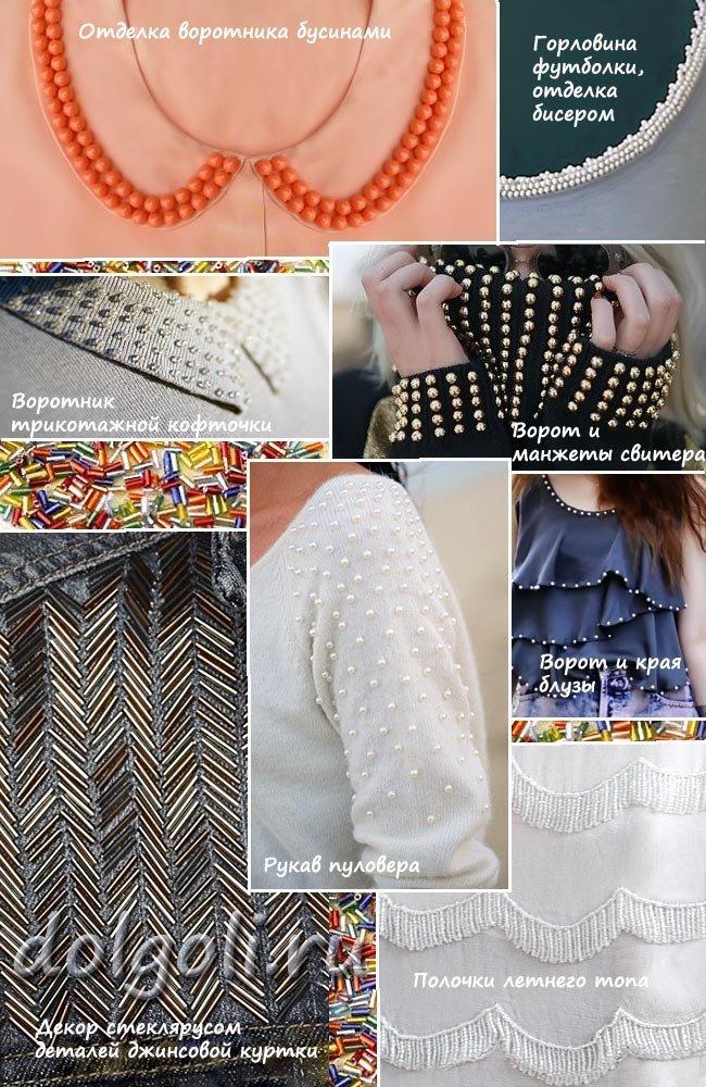 Декор одежды своими руками