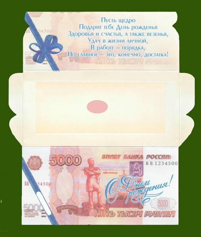 Конверт открытка для денег распечатать мужчине