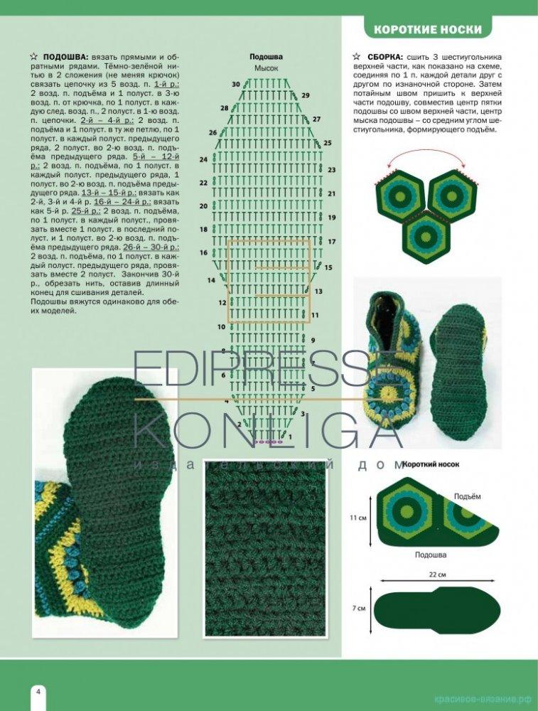 Вязаные носки сапожки двумя спицами