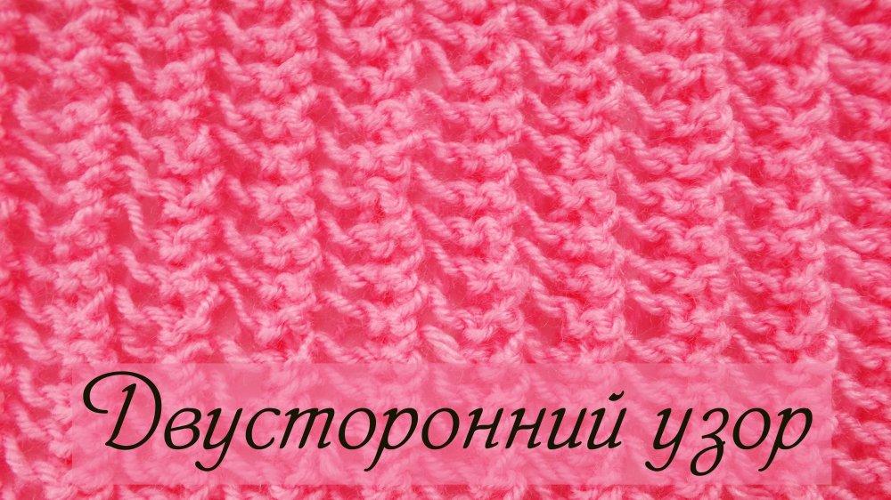 Двухсторонние узоры и схемы для вязания спицами шарфов